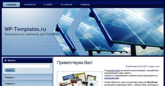 Шаблон Wordpress - Solar Panels