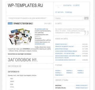 Шаблон WordPress - Steira