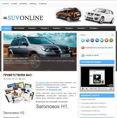 Шаблон WordPress - SuvOnline