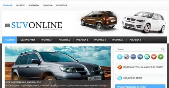 Шаблон Wordpress - SuvOnline