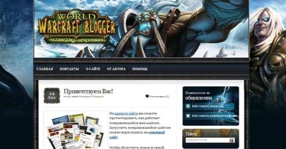 Шаблон Wordpress - WoWar