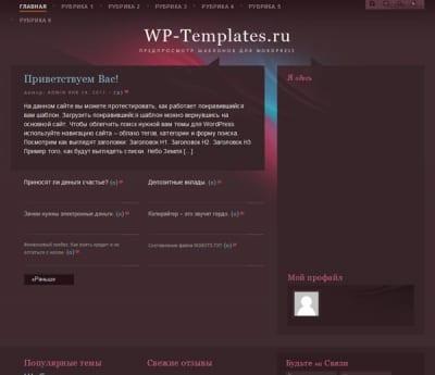 Шаблон WordPress - Adregado