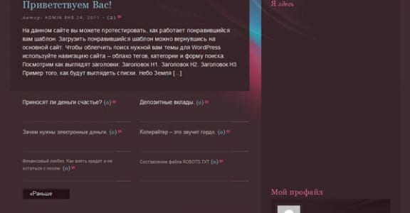Шаблон Wordpress - Adregado