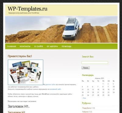 Шаблон WordPress - Adventure Tour