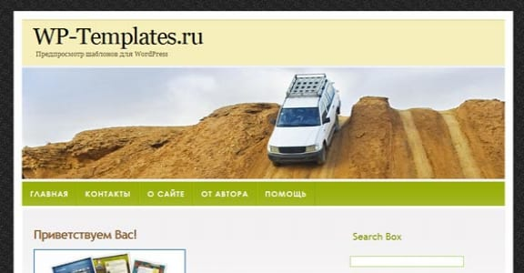 Шаблон Wordpress - Adventure Tour