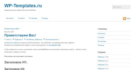 Шаблон Wordpress - Basic