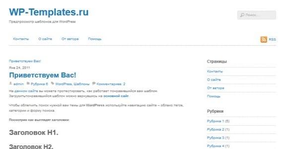 Шаблон Wordpress - Basic