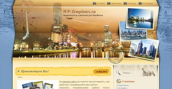 Шаблон Wordpress - Brochure Melbourne