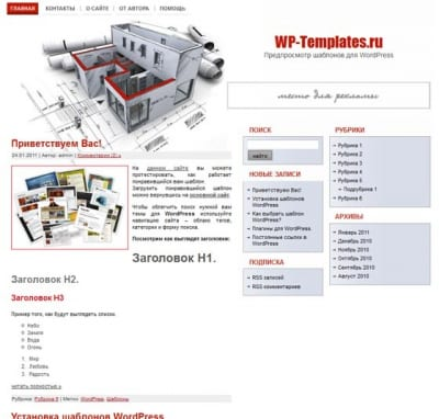 Шаблон WordPress - Cardboard Dreams
