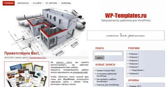 Шаблон Wordpress - Cardboard Dreams