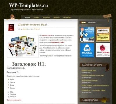 Шаблон WordPress - Curious