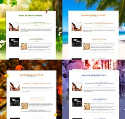 Шаблон WordPress - Four Seasons