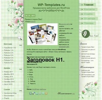 Шаблон WordPress - Green Mile