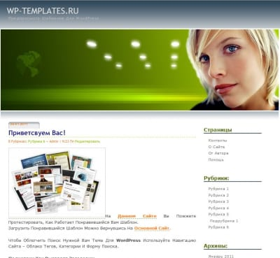 Шаблон WordPress - Greenee Girl