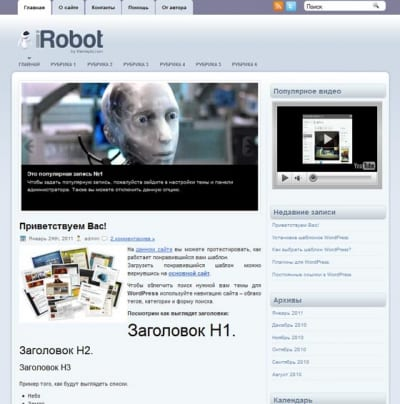 Шаблон WordPress - iRobot