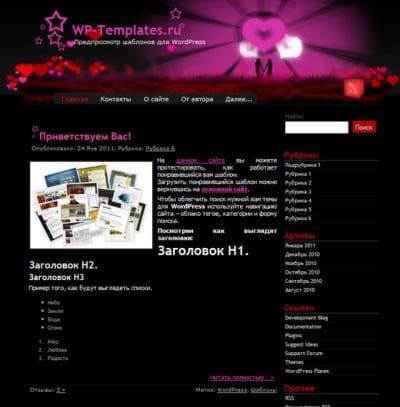 Шаблон WordPress - My lovely theme
