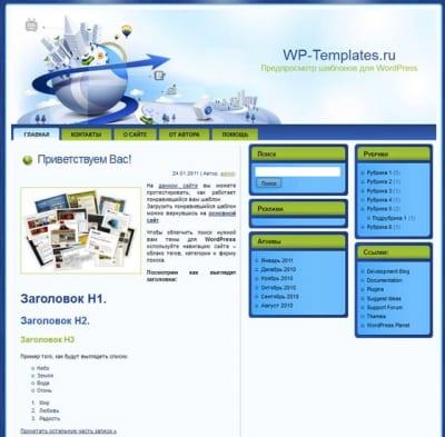 Шаблон WordPress - Opportunities 2