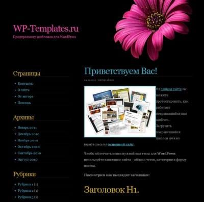 Шаблон WordPress - PinkFlower