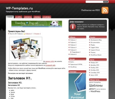 Шаблон WordPress - StudioPress Red