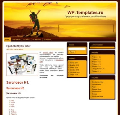 Шаблон WordPress - Top of the World