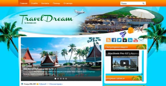Шаблон Wordpress - TravelDream