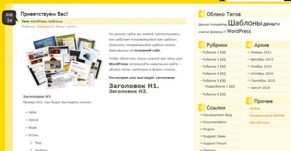 Шаблон Wordpress - Yellow Fluid