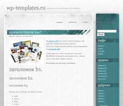 Шаблон WordPress - Abrasive