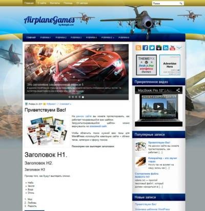 Шаблон WordPress - AirplaneGames
