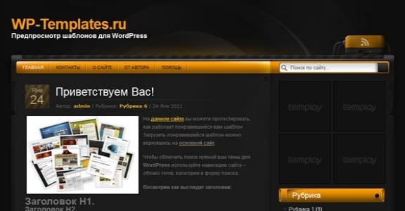 Шаблон Wordpress - Battery