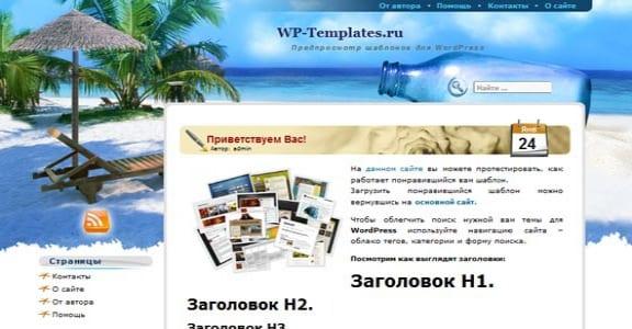 Шаблон Wordpress - Beach Holiday