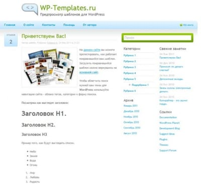 Шаблон WordPress - Blogdog