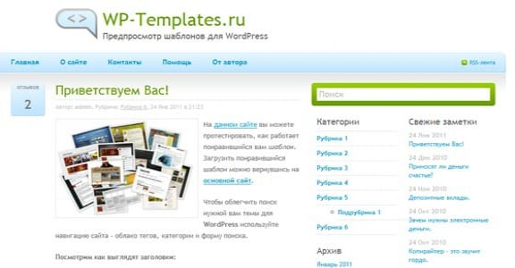 Шаблон Wordpress - Blogdog