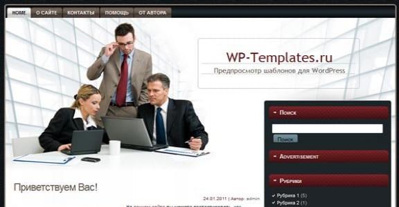 Шаблон Wordpress - Business Analysis