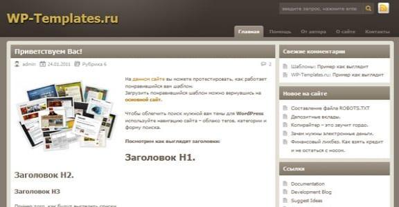 Шаблон Wordpress - Chocolate Lite