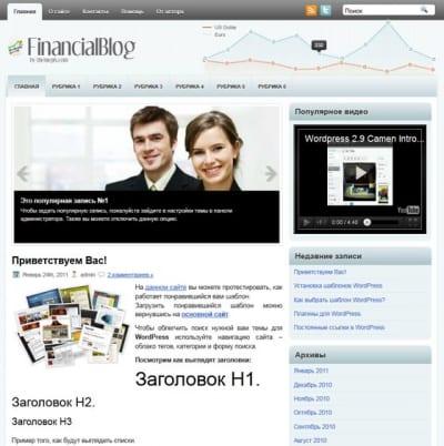 Шаблон WordPress - FinancialBlog