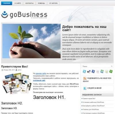 Шаблон WordPress - goBusiness