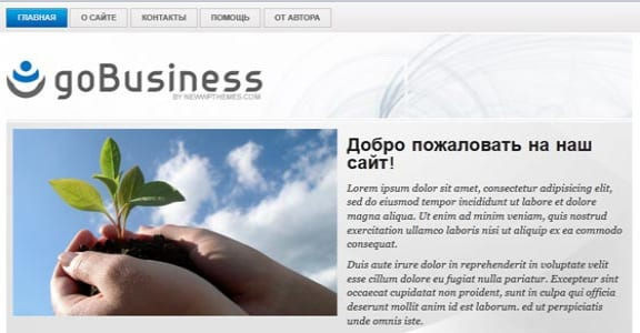 Шаблон Wordpress - goBusiness