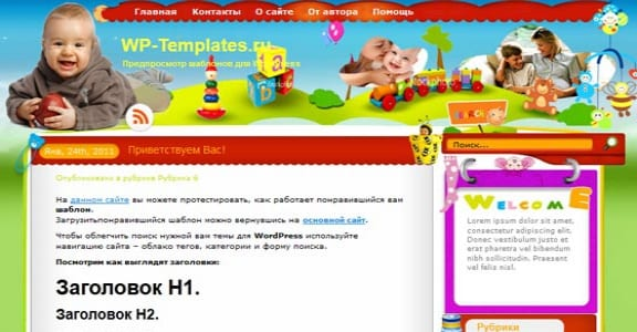 Шаблон Wordpress - Happiness For Growing