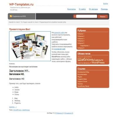 Шаблон WordPress - Internet Music
