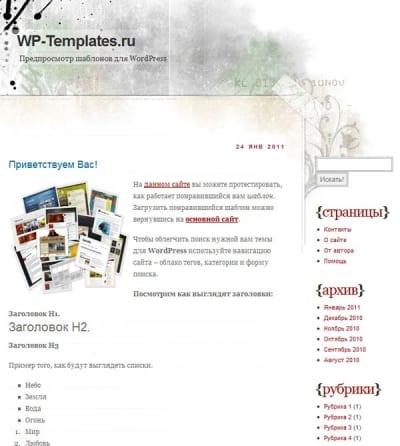 Шаблон WordPress - Our Rights