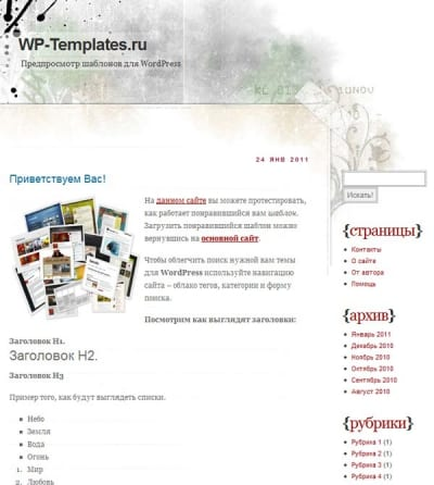 Шаблон WordPress - Our Rights