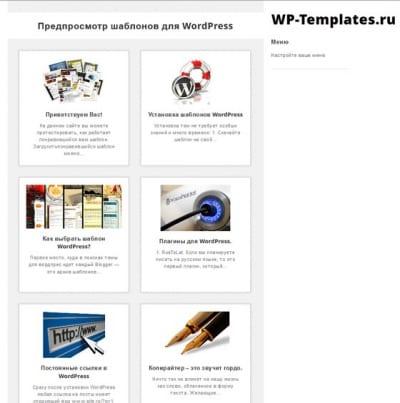 Шаблон WordPress - Showcaser