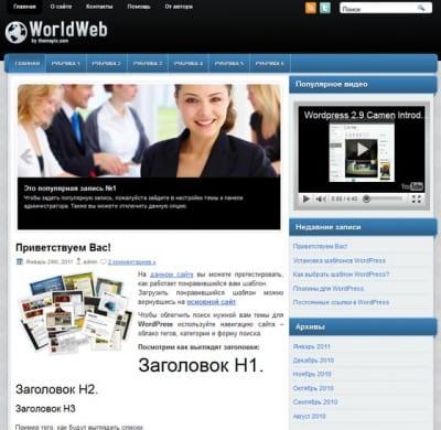Шаблон WordPress - WorldWeb