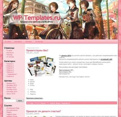 Шаблон WordPress - Anime Days