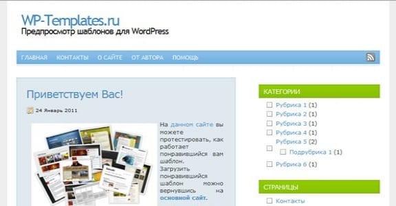 Шаблон Wordpress - BlueClean