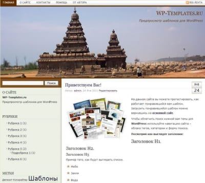 Шаблон WordPress - Chennai