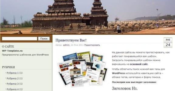 Шаблон Wordpress - Chennai