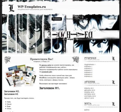 Шаблон WordPress - Death Note