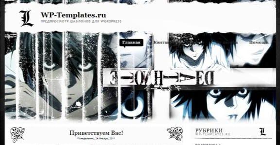 Шаблон Wordpress - Death Note