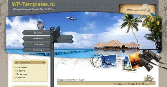 Шаблон Wordpress - ExoticVacation